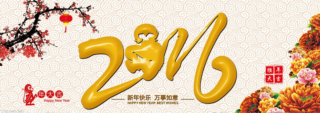 happy-new-year-2016-a